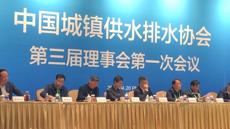 """中国城镇供水排水协会将上海申排成套装备产业有限公司列为""""常务理事单位"""""""